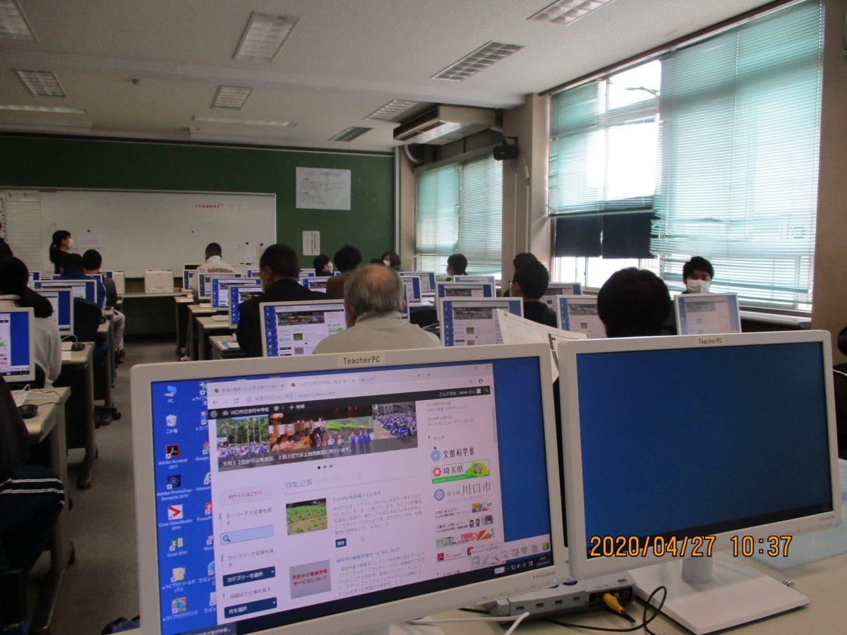 ホームページ研修会